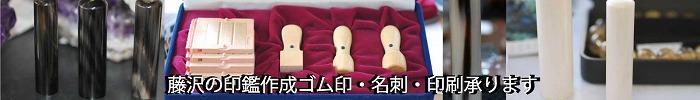 藤沢のハンコは、はんこ広場藤沢本町店 印鑑・名刺 当日仕上げ カードOK